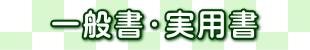 一般書・実用書情報のイメージ
