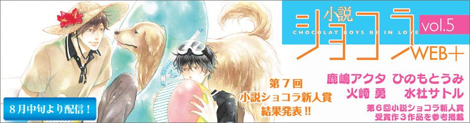 ショコラ文庫&コミックス